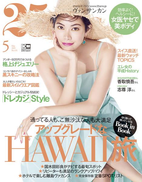 25ans 5月号(3/28発売) P.307 P.309 に高須英津子先生のコメントが掲載されました