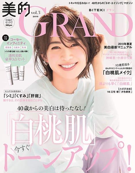 美的 GRAND vol.3 (3/12発売) でジュランツが紹介されました!