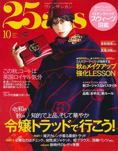 25ans 10月号(8/28発売)にて【リッチローション】【ウルトラセラムII】が取り上げられました