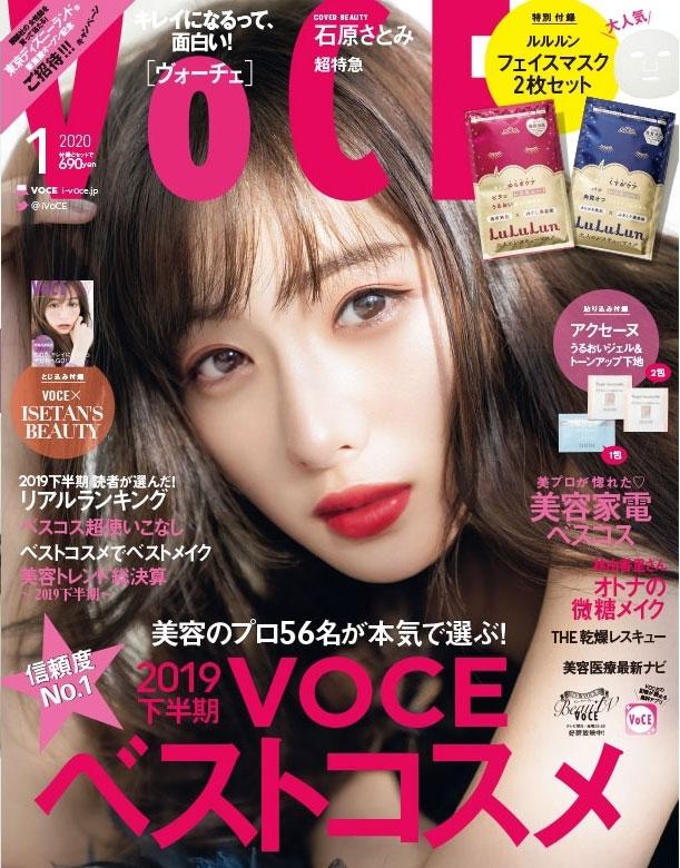 VOCE 1月号(11/22発売)にて【リファイン リフトマスクEX】が取り上げられました