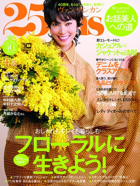 25ans 4月号(2/28発売)にて【タカスホワイト】【セルコンディショニングローション】が取り上げられました