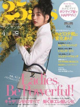 25ans 2021年4月号(2/26発売)にて【タカスホワイト】【リファイン リッチr】が紹介されました!