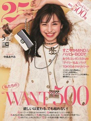25ans 2021年5月号(3/27発売)にて【リファイン リッチローション】【ホワイトパウダーEX】が紹介されました!