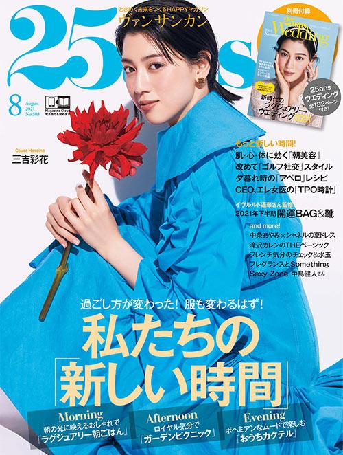 25ans 2021年8月号(6/28発売)にて【タカスホワイト】【ホワイトパウダーEX】が紹介されました!