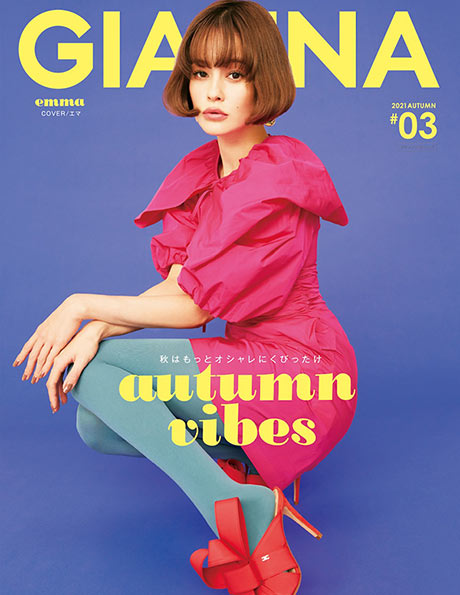 GIANNA9月29日発売号にて【タカスホワイトパウダー】が紹介されました!